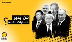 من يدير حسابات القادة؟