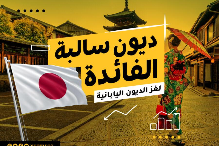 ديون سالبة الفائدة – لغز الديون اليابانية