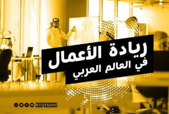 ريادة الأعمال في العالم العربي