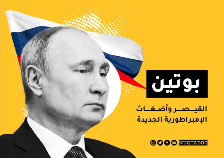 بوتين.. القيصر وأضغاث الإمبراطورية الجديدة