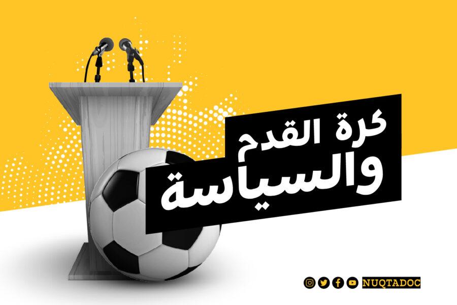 كرة القدم والسياسة