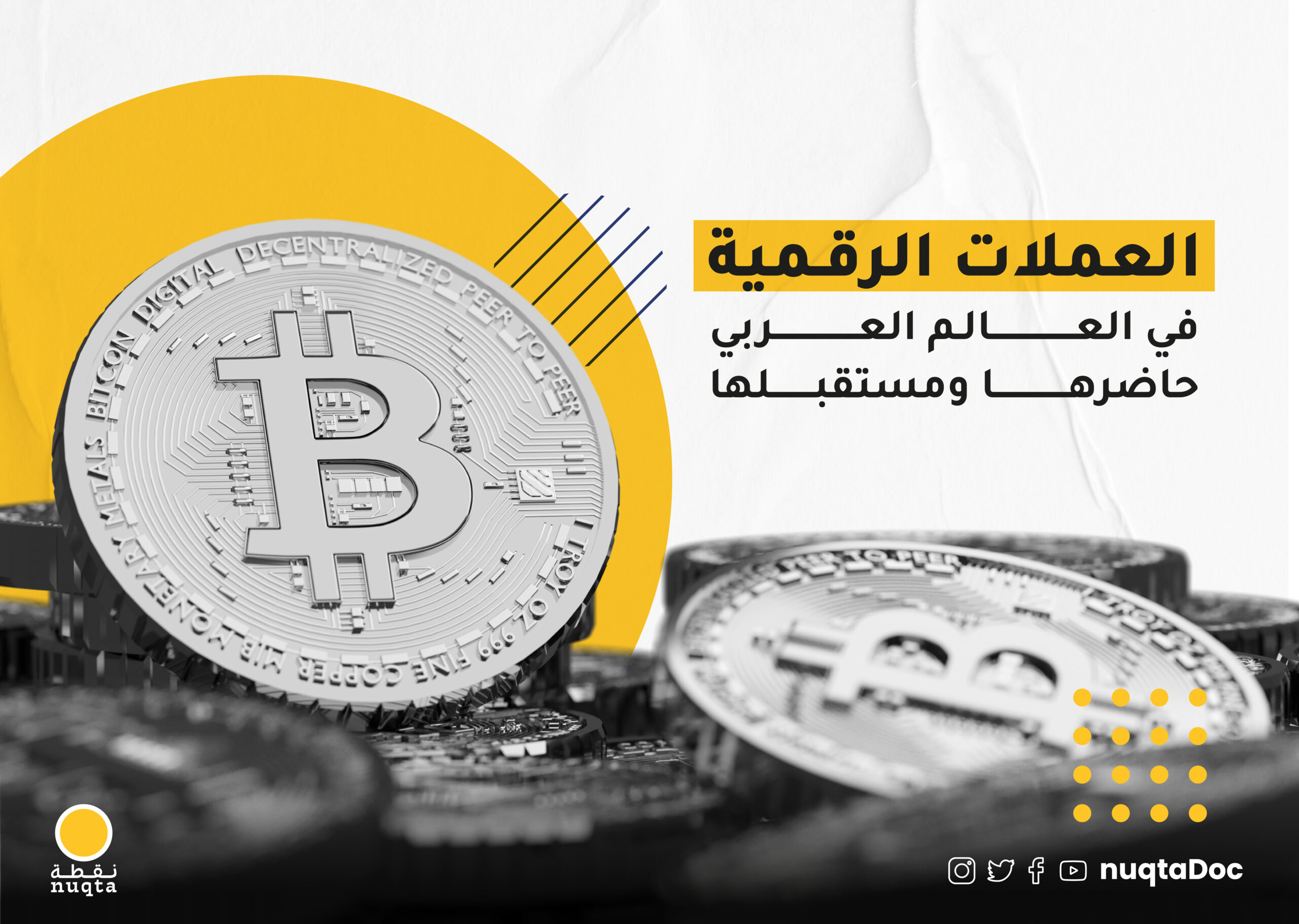 العملات الرقمية في العالم العربي.. حاضرها ومستقبلها