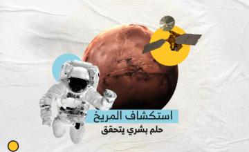 استكشاف المريخ.. حلم بشري يتحقق