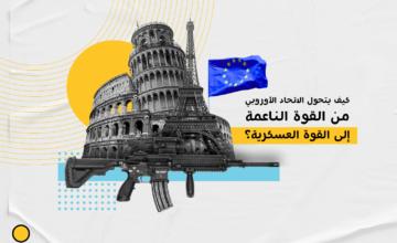 كيف يتحول الاتحاد الأوروبي من القوة الناعمة إلى القوة العسكرية؟