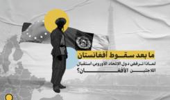 ما بعد سقوط أفغانستان.. لماذا ترفض دول الاتحاد الأوروبي استقبال…