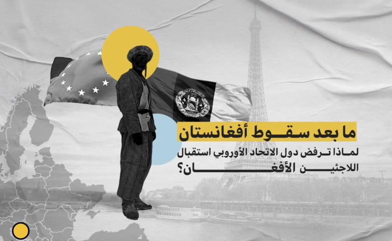 ما بعد سقوط أفغانستان.. لماذا ترفض دول الاتحاد الأوروبي استقبال اللاجئين الأفغان؟